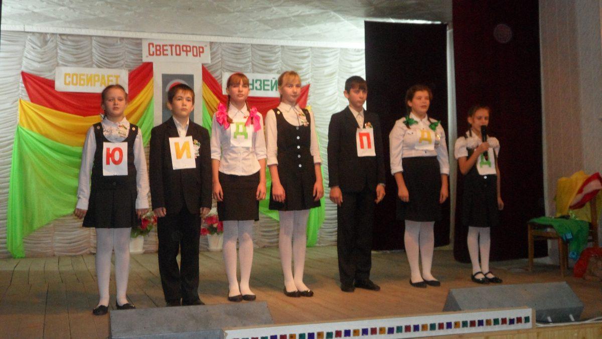 26 ноября отряд ЮИД участвовал в районном смотре-конкурсе по ПДД «Зеленый светофор».